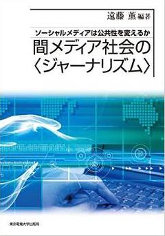 『間メディア社会の〈ジャーナリズム〉』(東京電機大学出版局)が刊行されました。