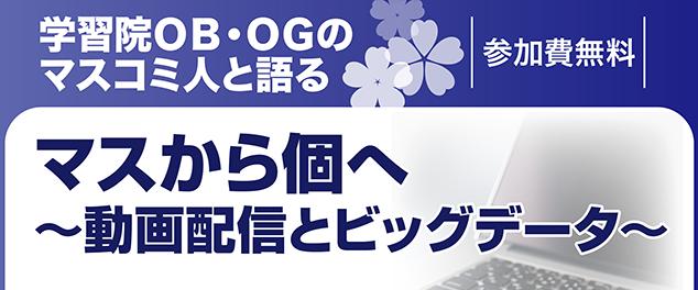 マスコミ桜友会・パネル討論「マスから個へ~動画配信とビッグデータ~」