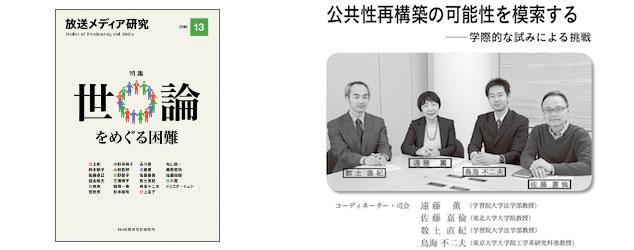 『放送メディア研究』2016年2月号(NHK放送文化研究所)に、座談会「公共性再構築の可能性を模索する」が掲載されました
