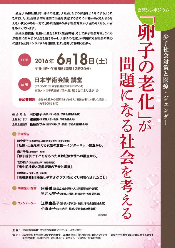 「公開シンポジウム 少子社会対策と医療・ジェンダー」が開催されます