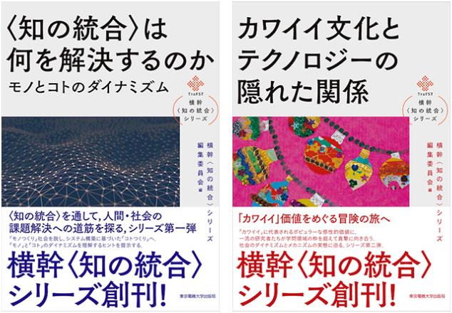 横幹〈知の統合〉シリーズ、第1弾、第2弾が、2016年4月10日に刊行されました。