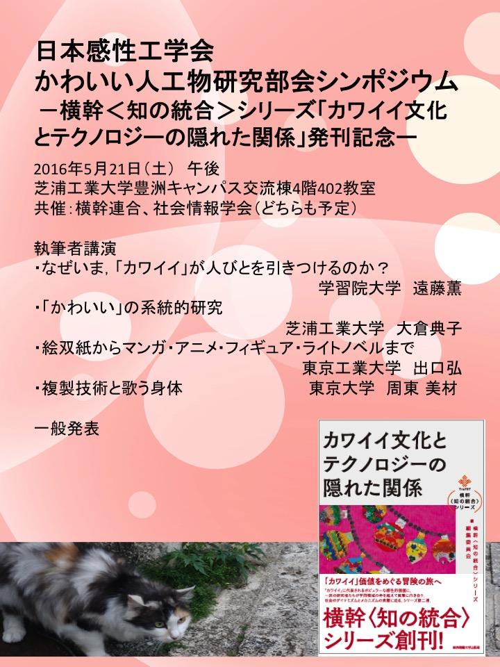 「日本感性工学会かわいい人工物研究部会シンポジウム-横幹<知の統合>シリーズ「カワイイ文化とテクノロジーの隠れた関係」発刊記念」が開催されます。