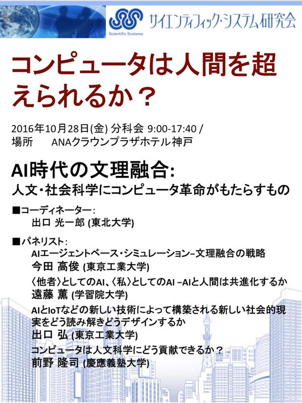 2016年10月28日富士通SS研究会公開シンポジウム「コンピュータは人間を超えられるか?」