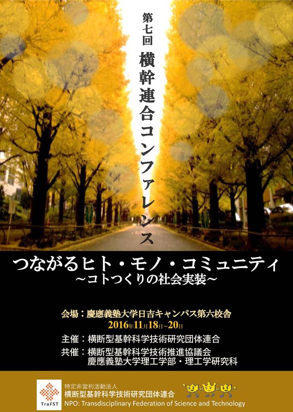第7回横幹連合コンファレンス(2016年11月18日, 19日, 20日)慶應義塾大学 日吉キャンパス