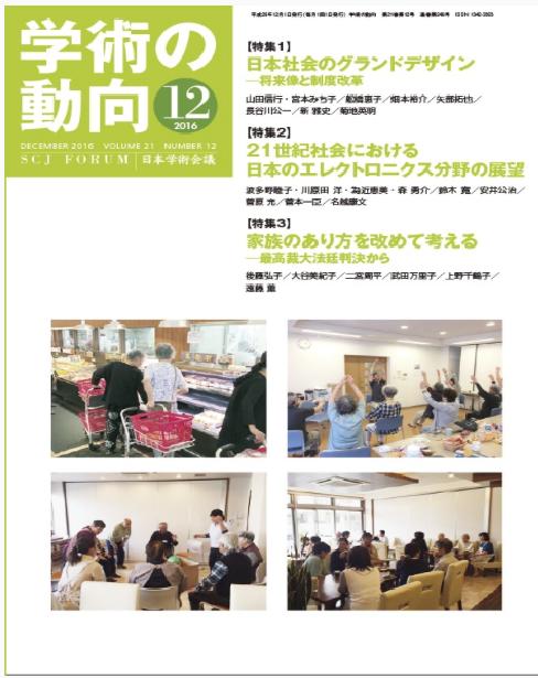 遠藤薫「時代は前へ進んでいるのか」『学術の動向』2016年12月号