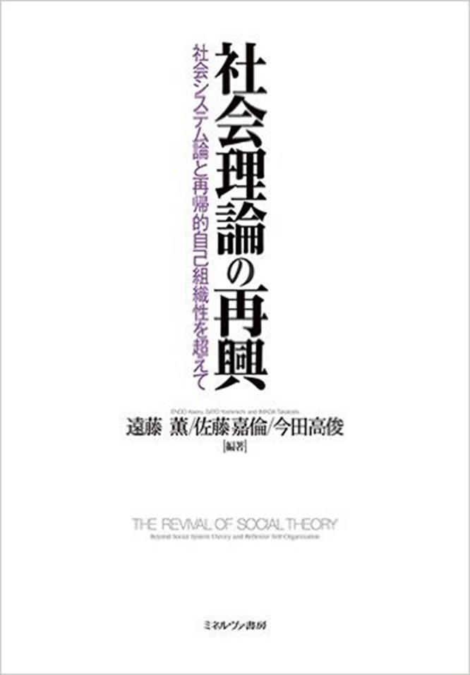 新刊『社会理論の再興−−社会システム論と再帰的自己組織性を超えて』
