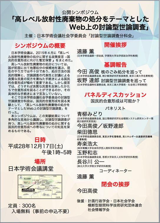2016年12月17日 日本学術会議公開シンポジウム  「高レベル放射性廃棄物の処分をテーマとしたWeb上の討論型世論調査」