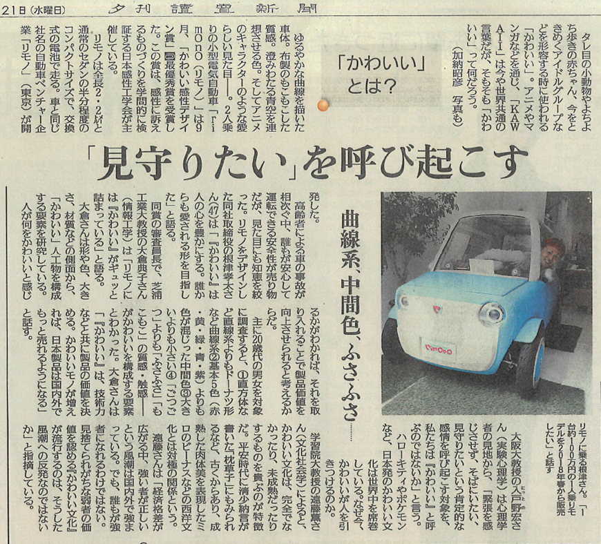 2016年12月21日 読売新聞にコメント