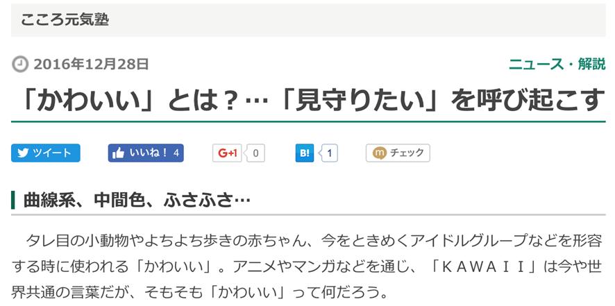 2016年12月28日 YOMIURI ONLINEにコメント