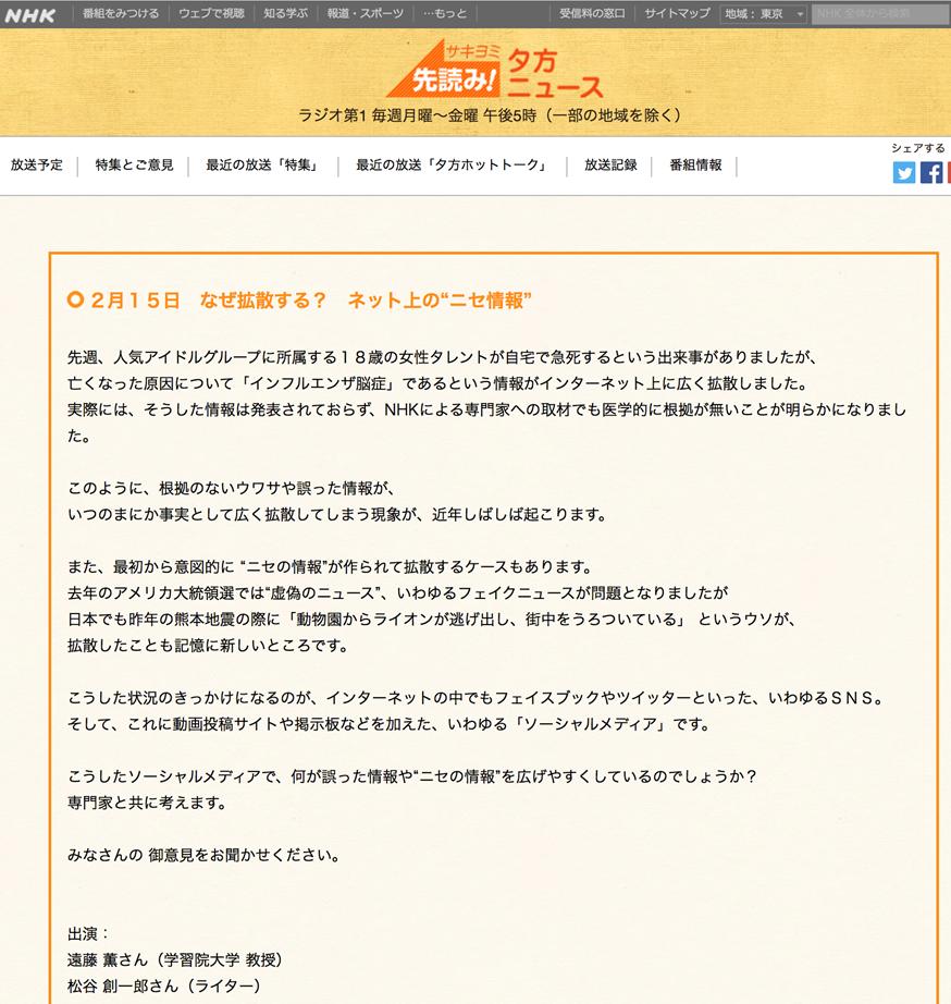 2017年2月15日「先読み!夕方ニュース」出演