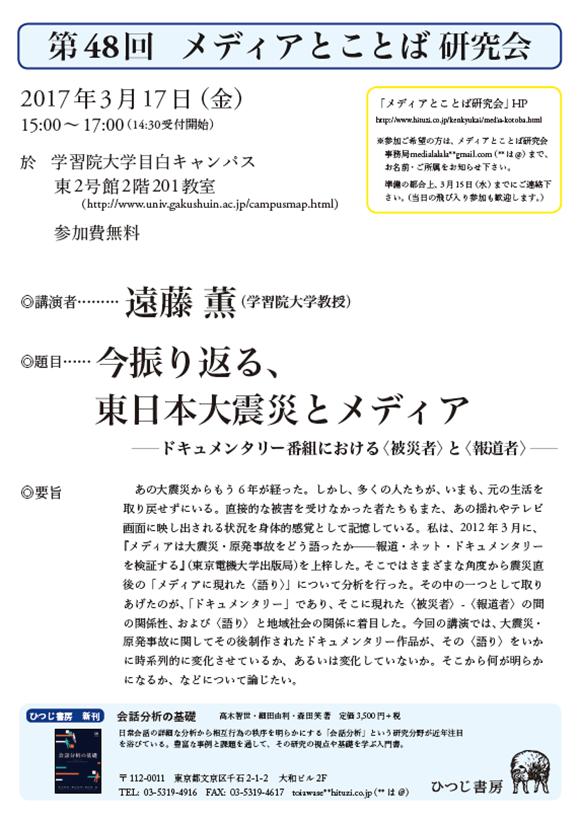 2017年3月17日 第48回 メディアとことば 研究会  (講演)遠藤薫「今振り返る、東日本大震災とメディア―ドキュメンタリー番組における〈被災者〉と〈報道者〉―」
