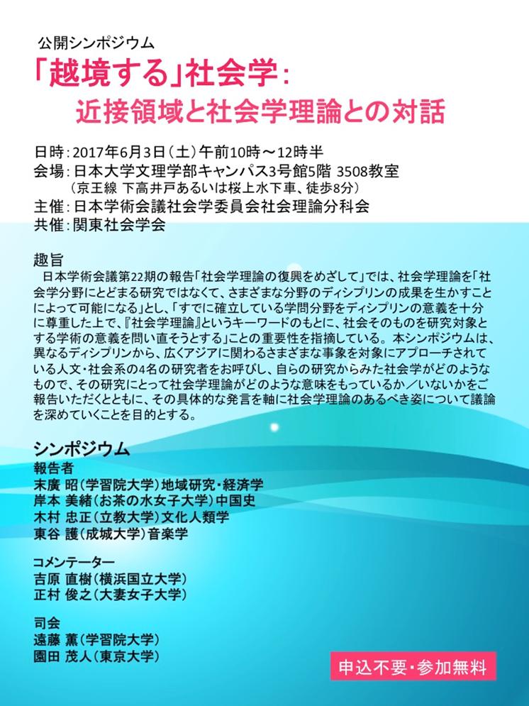 2017年6月3日(土) 日本学術会議 公開シンポジウム 「越境する」社会学:近接領域と社会学理論との対話