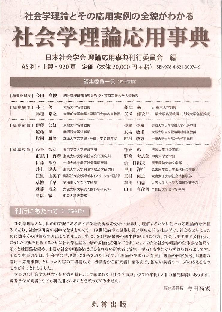 2017年7月31日 『社会学理論応用事典』(丸善)刊行