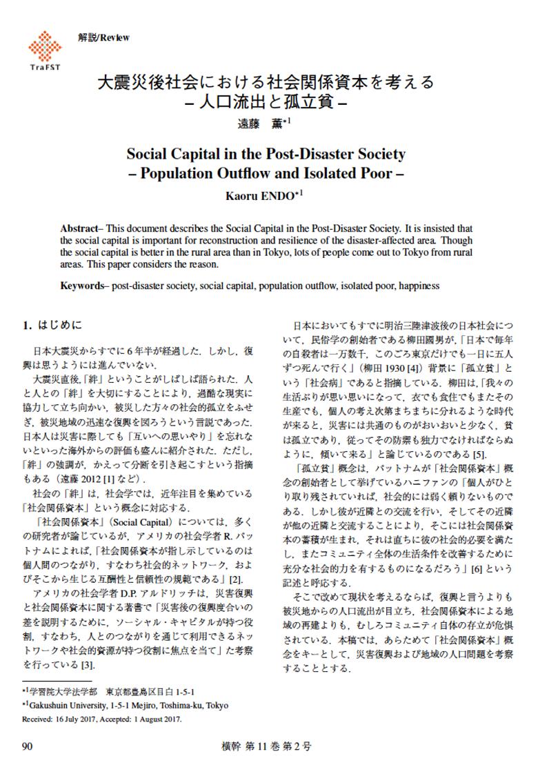 遠藤薫,2017,「大震災後社会における社会関係資本を考える−−人口流出と孤立貧」『横幹』第11巻第2号(2017年10月)
