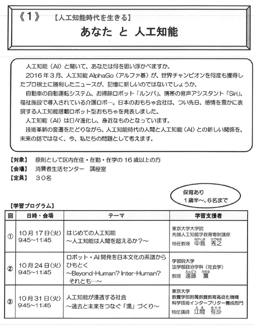 「ロボット・AI開発を日本文化の系譜からひもとく~Beyond-Human? Inter-Human?それとも…~」大田区区民大学講座
