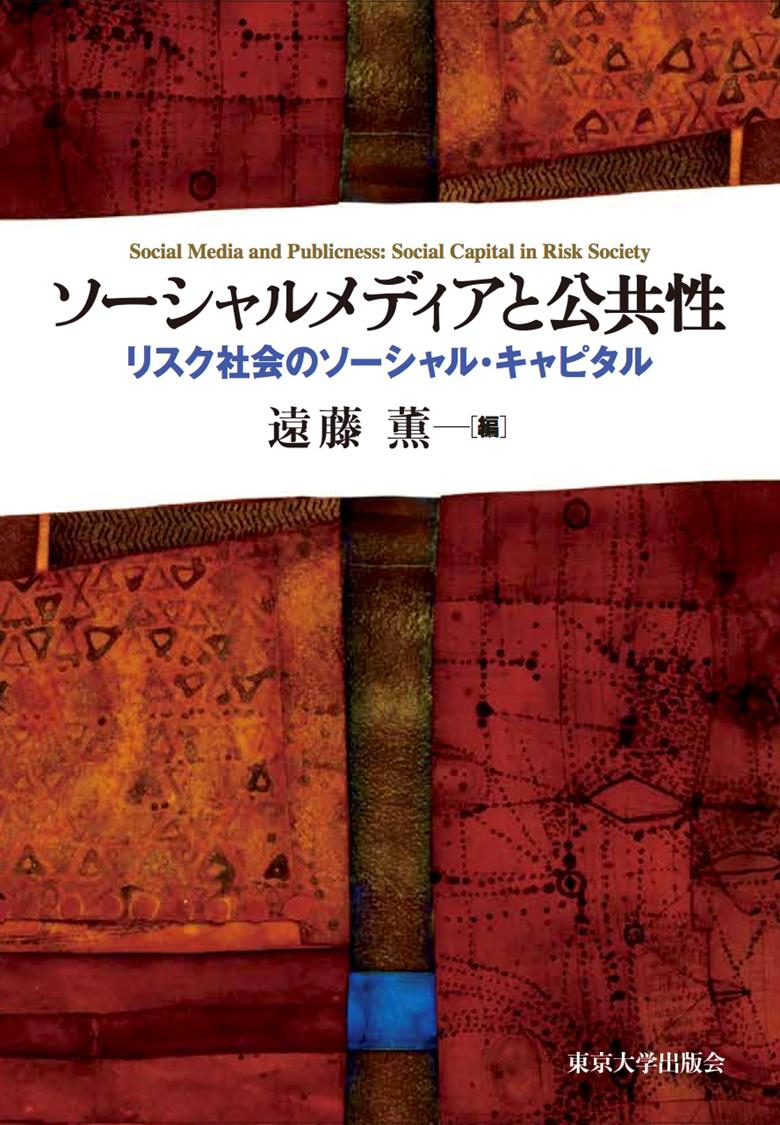遠藤薫(編著),『ソーシャルメディアと公共性—リスク社会の社会関係資本』東京大学出版会 ,2018年1月
