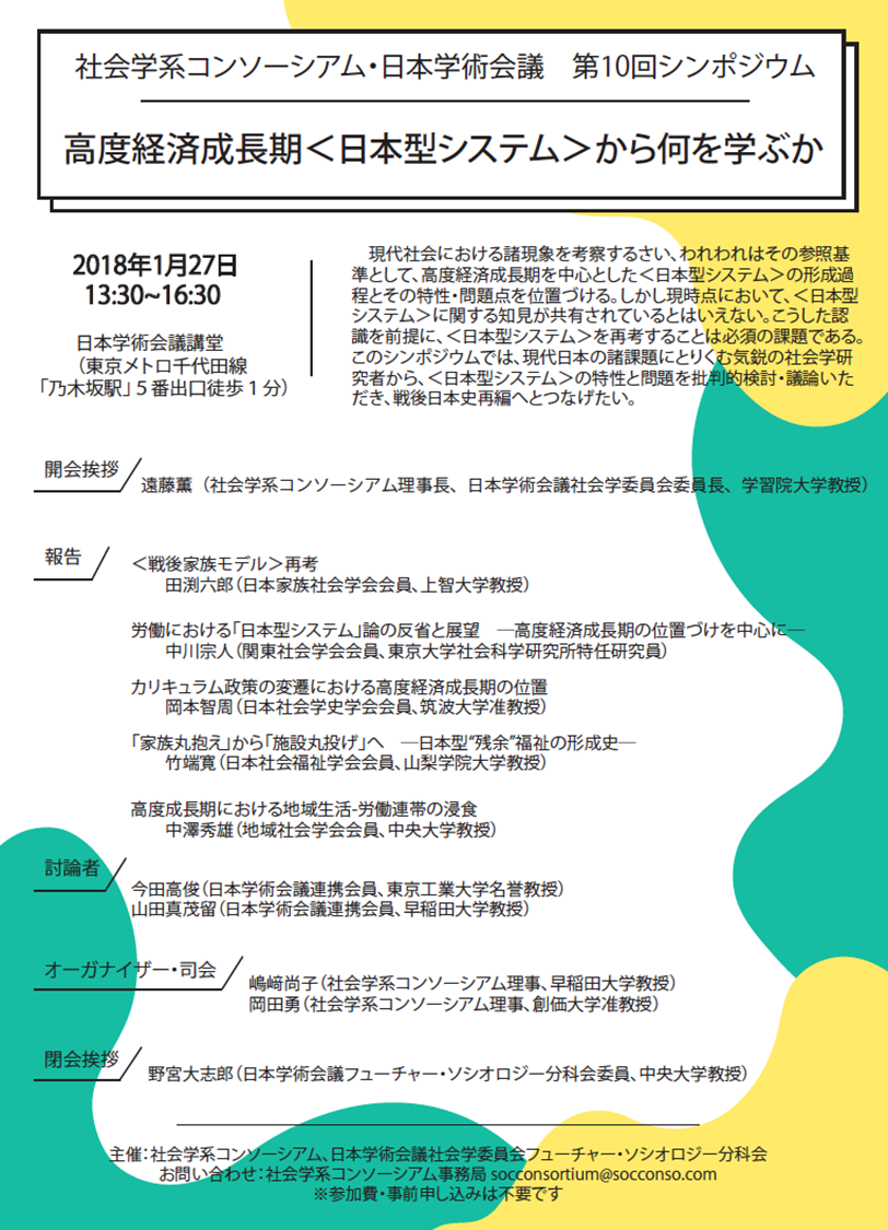 「高度経済成長期<日本型システム>から何を学ぶか」社会学系コンソーシアム・日本学術会議 第10回シンポジウム