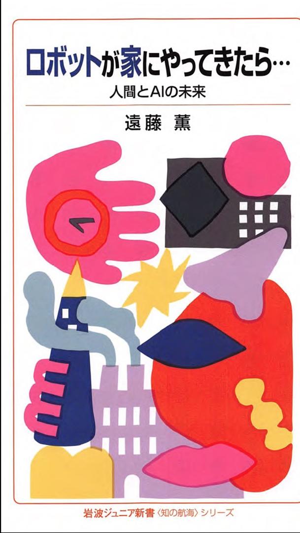 遠藤薫,『ロボットが家に来たら・・・人間とAIの未来』岩波書店,2018年2月