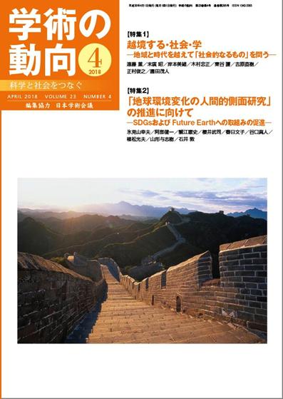 遠藤薫,2018,「猫の島から東日本大震災を考える−─越境する・社会、をとらえる、越境する・知」『学術の動向』2018年4月号