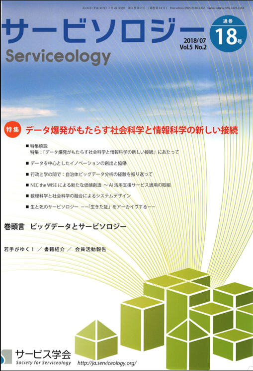 「高度経済成長期から現在へ―〈日本型社会システム〉をどのように評価するか―」『サービソロジー』2018年7月号,p.24-31