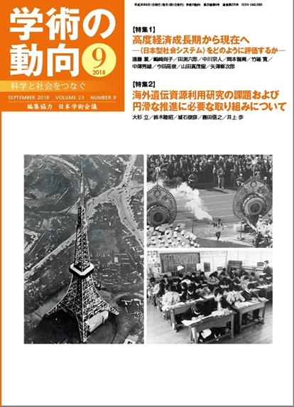 「高度経済成長期から現在へ―〈日本型社会システム〉をどのように評価するか―」『学術の動向』2018年9月号,p.7-9