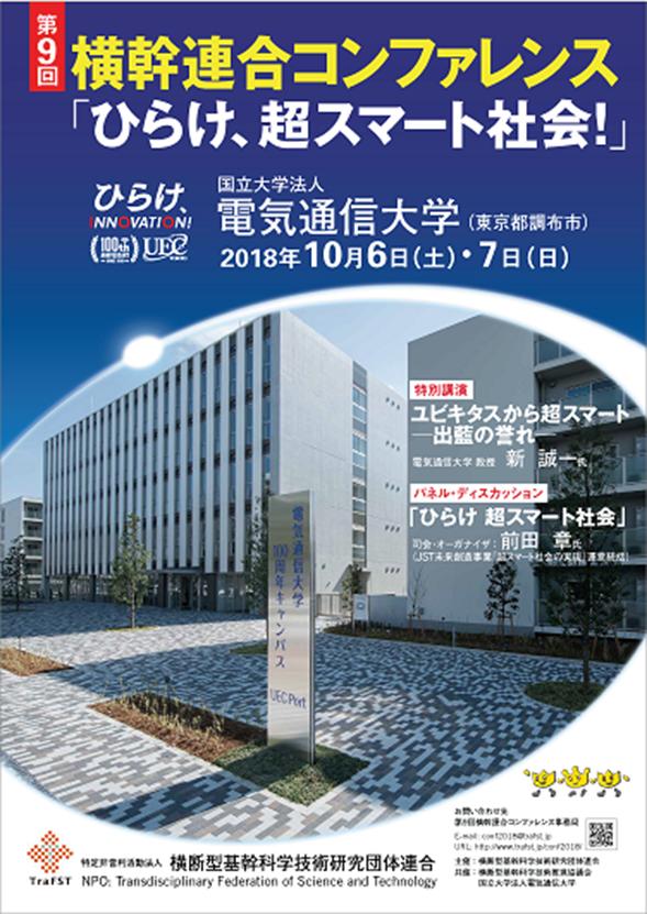 第9回横幹連合コンファレンス 2018年10月 7日(日)