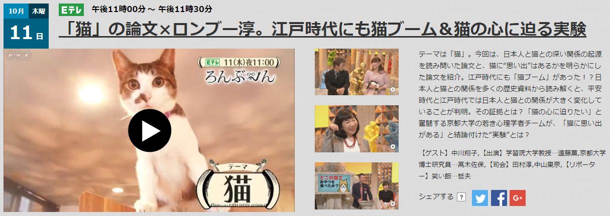 10月11日(木)夜11時、NHK・Eテレ『ろんぶ~ん』出演