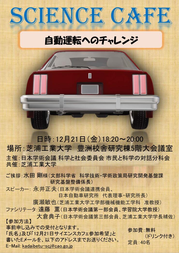 講演~SCIENCE CAFE 自動運転へのチャレンジ