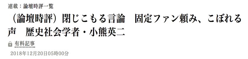 (論壇時評)閉じこもる言論 固定ファン頼み、こぼれる声 歴史社会学者・小熊英二