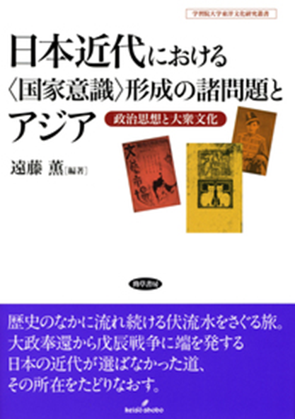 新刊 遠藤薫・編著,2019,『日本近代における〈国家意識〉形成の諸問題とアジア ーー政治思想と大衆文化』勁草書房