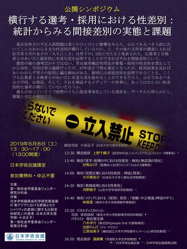 日本学術会議「横行する選考・採用における性差別:統計からみる間接差別の実態と課題」開催