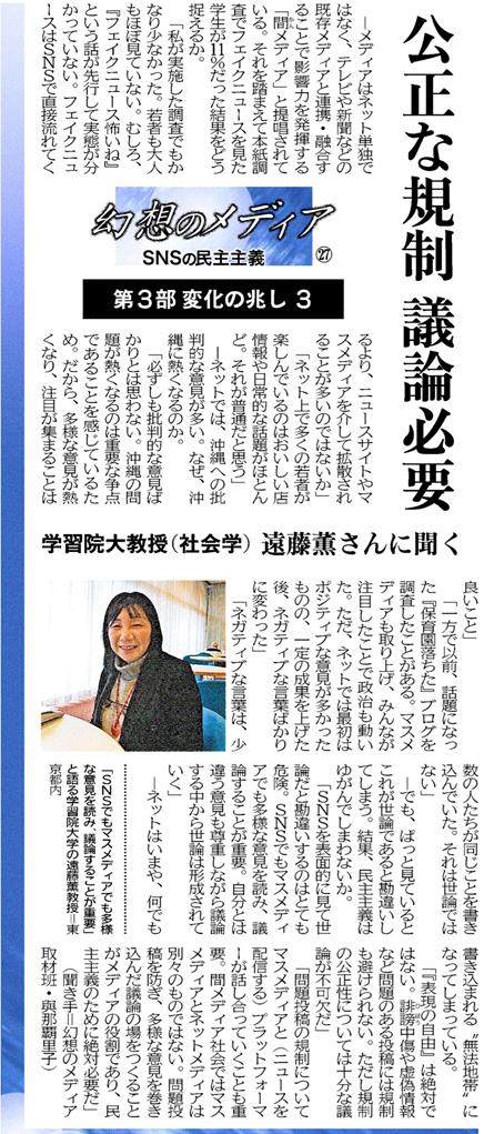 「沖縄タイムズ」「幻想のSNS」4月28日
