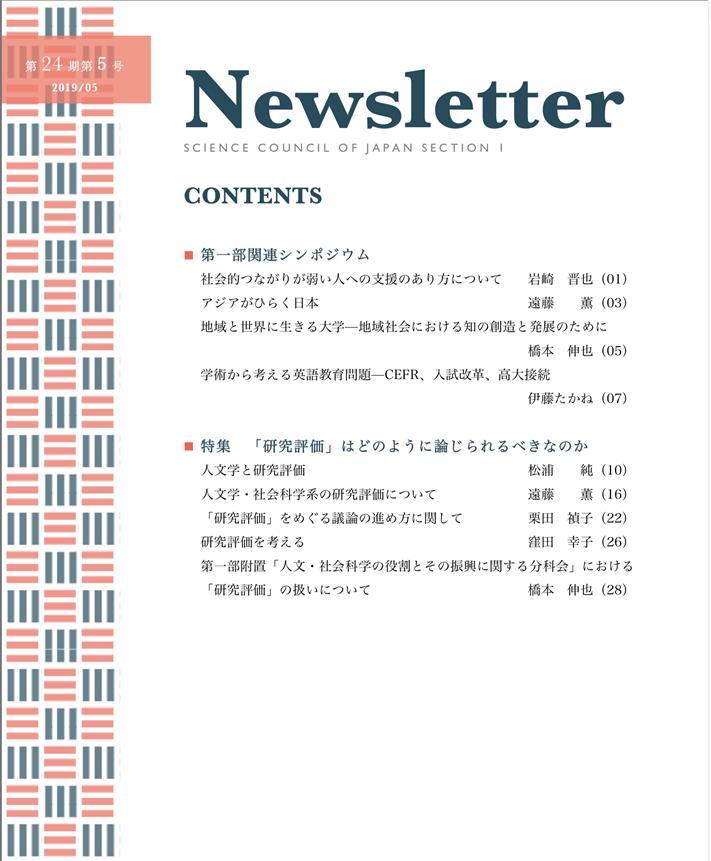 日本学術会議ニューズレター