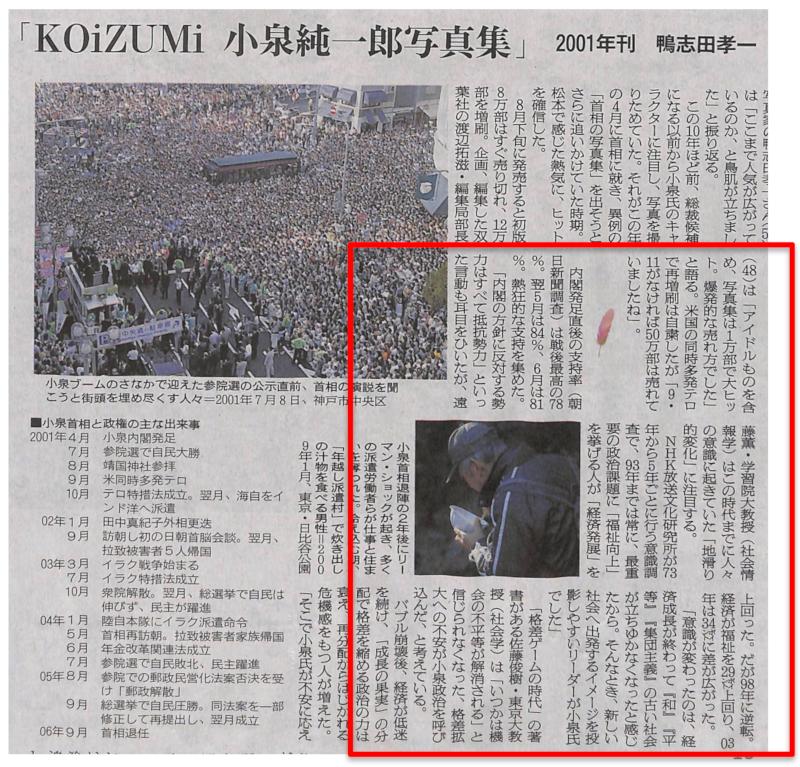 コメント 朝日新聞2019年6月26日朝刊