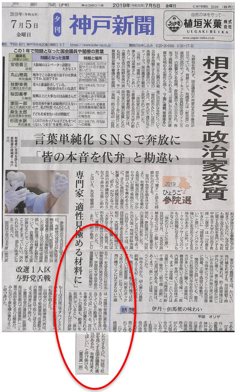 神戸新聞2019年7月5日付朝刊「失言政治」
