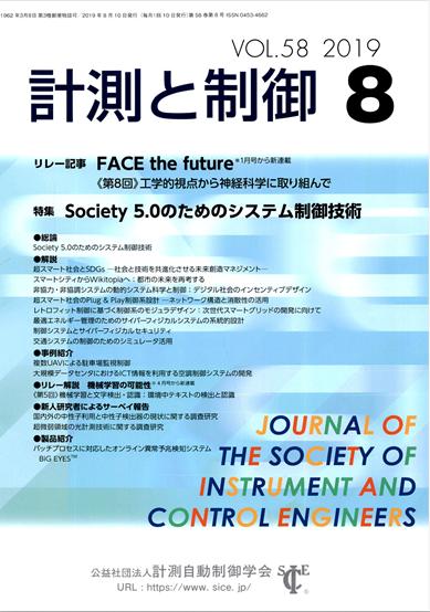自動制御学会『計測と制御』「超スマート社会とSDGs―社会と技術を共進化させる未来創造マネジメント―」