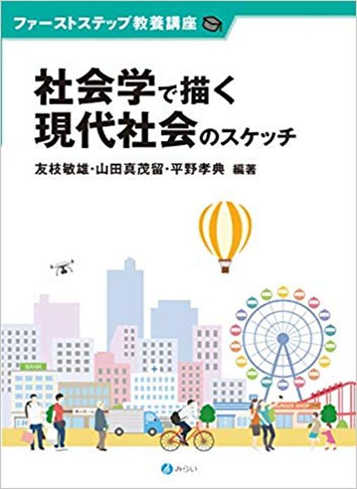 『社会学で描く現代社会のスケッチ』みらい社刊 2019年8月発行