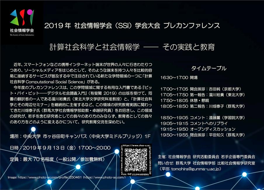 2019 年 社会情報学会(SSI)学会大会 プレカンファレンス