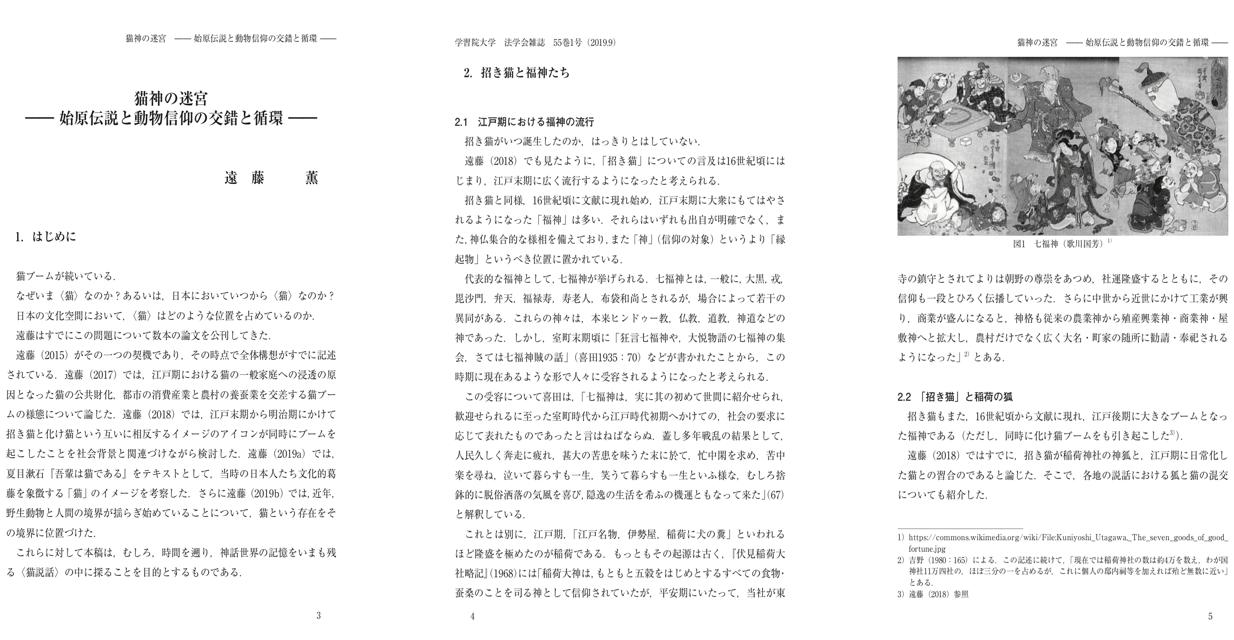 『学習院大学法学会雑誌』55巻1号 「猫神の迷宮ーー始原伝説と動物進行の交錯と循環」