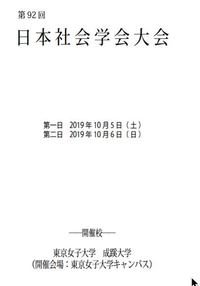 2019年日本社会学会大会 「境界としての猫−−動物との共生を考えるために」