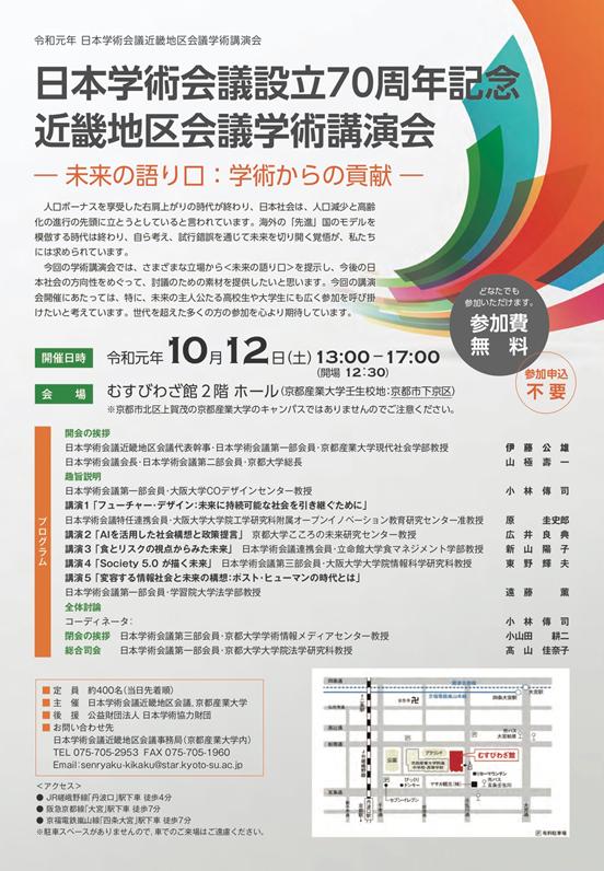講演 日本学術会議設立70周年記念 近畿地区会議学術講演会
