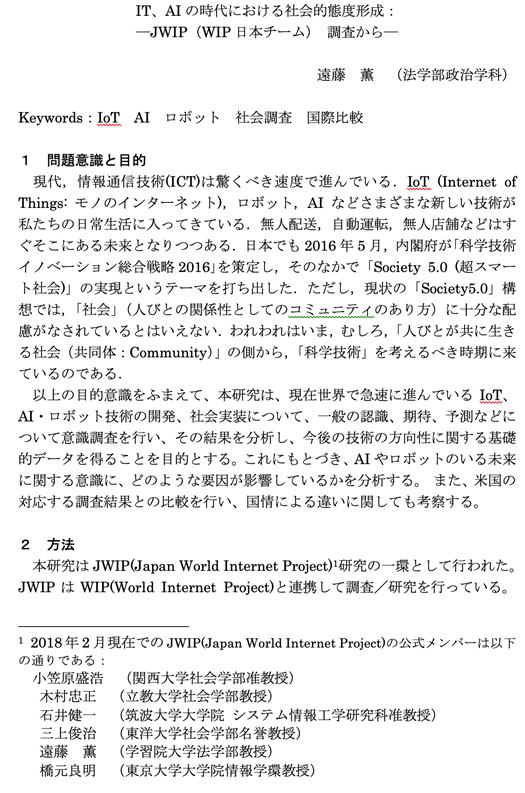 近刊 「IT、AIの時代における社会的態度形成: ―JWIP(WIP日本チーム) 調査から−− 」