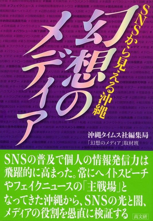 『SNSから見える沖縄 幻想のメディア』書籍化