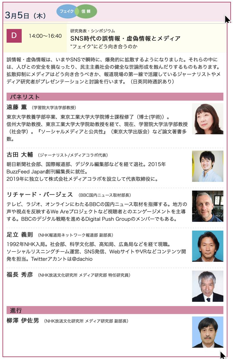 3月5日、NHK文研フォーラムに登壇します。