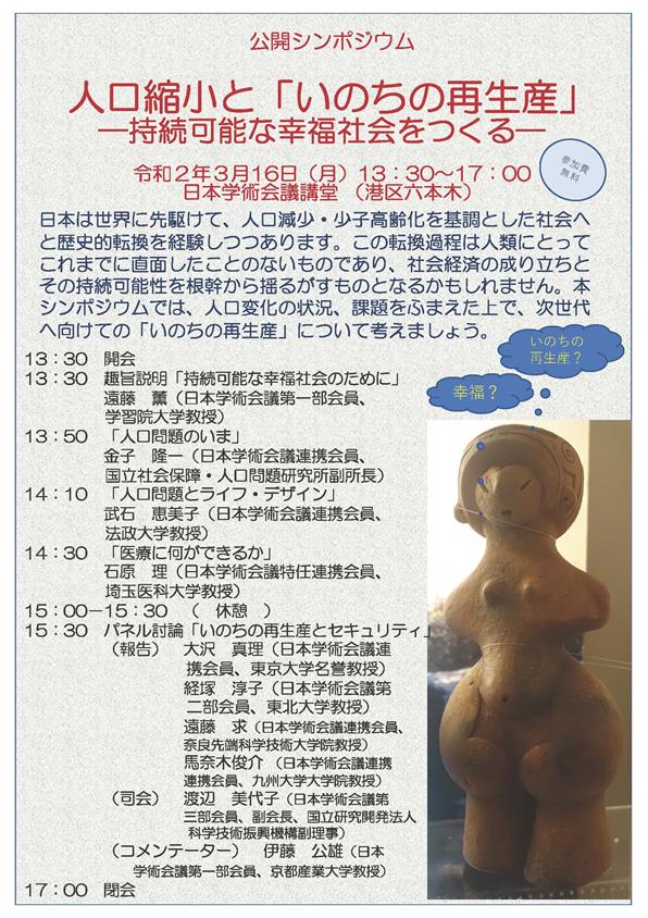 3月16日「人口縮小と「いのちの再生産」−−持続可能な幸福社会をつくる」日本学術会議