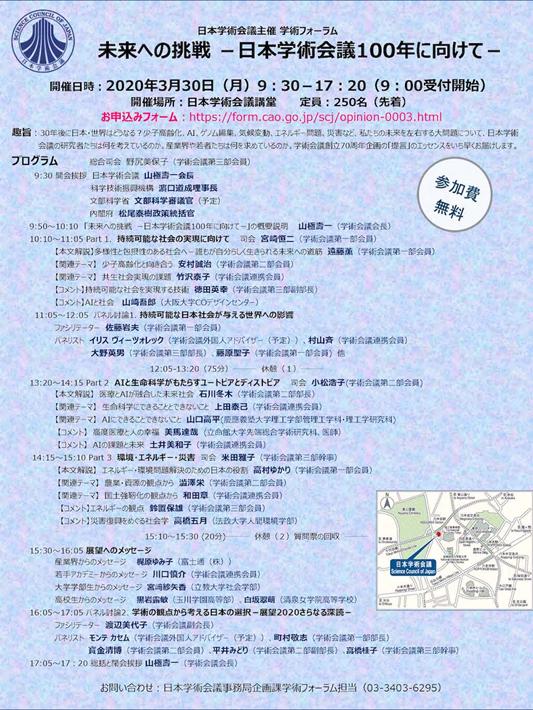 3月30日「未来への挑戦−−日本学術会議100年に向けて」日本学術会議