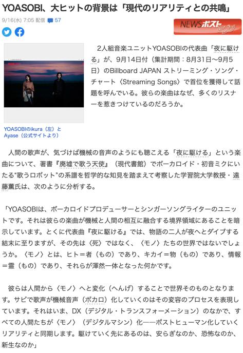 「YOASOBI、大ヒットの背景は「現代のリアリティとの共鳴」」(記事コメント)