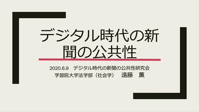 日本新聞協会(講演)『新聞研究』(論説)