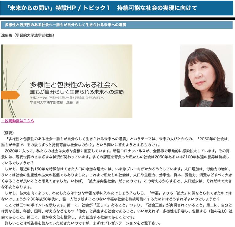 日本学術会議「未来からの問い」「多様性と包摂性のある社会へ-誰もが自分らしく生きられる未来への道筋」