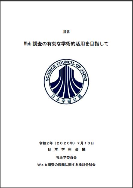 日本学術会議「 Web 調査の有効な学術的活用を目指して 」(提言)